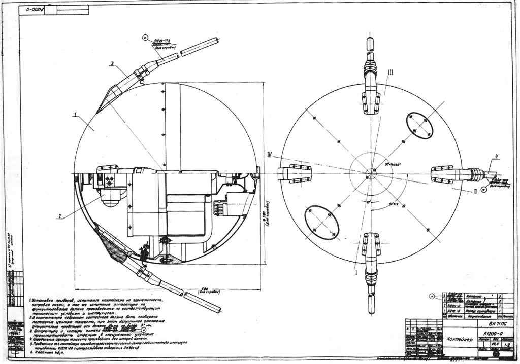 Технический чертёж аппарата «Спутник-1»: деталь в левом углу, идентифицирующая чертёж как No. 333/57, перечёркнута с указанием даты '59. Это, по всей вероятности, связано с внесением изменений в конструкцию антенн. Фото из архива Андреаса Шульца